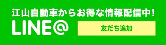 江山自動車LINE