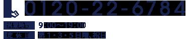 江山自動車TEL:0120-22-6784