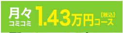 月々13000円