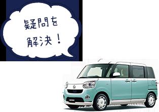 江山自動車へのよくある質問
