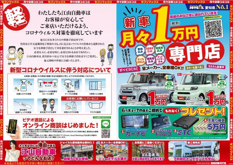 江山自動車キャンペーン